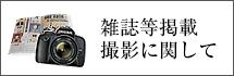 旅行業関係者/雑誌編集業関係者各位
