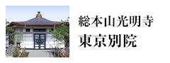 総本山光明寺 東京別院