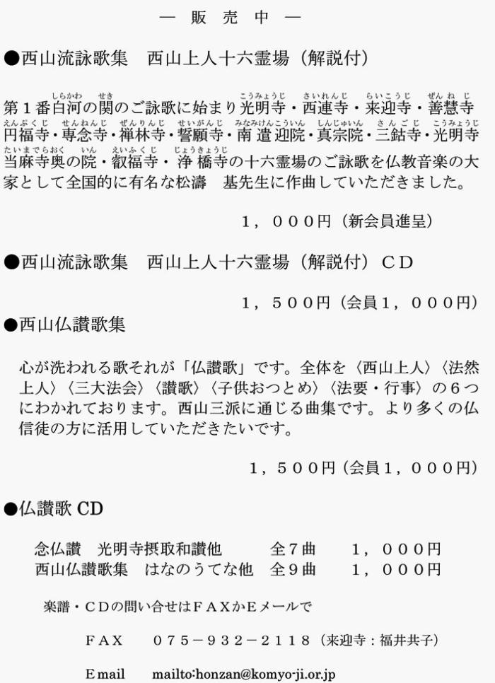 仏讃歌の楽譜・CDのご紹介