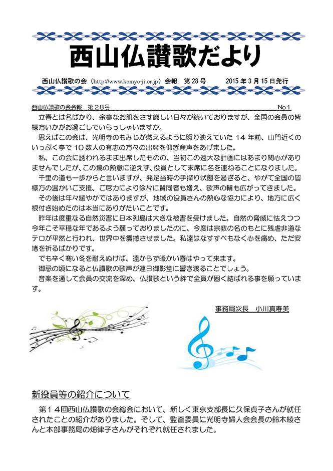 会報28号_ページ_1