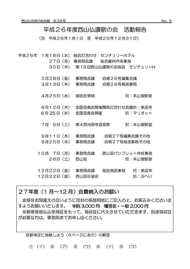 会報28号_ページ_5